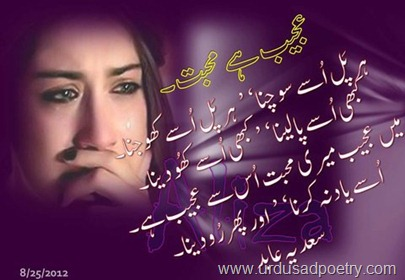 Urdu Love Sad Poetry
